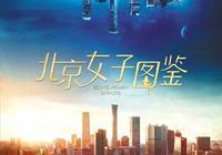 季播電影《北京女子圖鑑》今年上線 和同名劇不是一回事