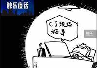 觸樂夜話:ChinaJoy負能量
