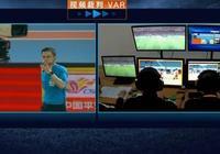 上港vs魯能視頻助理裁判遭網絡暴力 私人電話被洩露