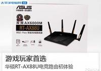 遊戲玩家首選 華碩RT-AX88U電競路由初體驗