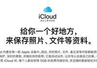 理解蘋果的邏輯:iCloud