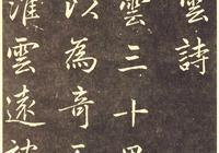 趙孟頫專欄第29輯:行楷《淮雲詩》