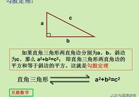 從廣勾股定理到斯蒂瓦特定理再到三角形重要線段計算公式