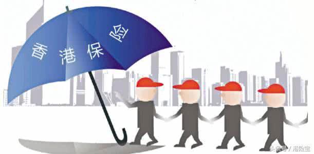 香港保險和大陸保險的區別