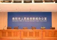 南陽市人民政府新聞辦公室 新聞發佈會預告