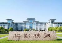 高考志願@南京農業大學2019年招生章程