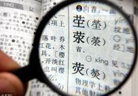 簡體漢字破壞中國文化?看完這些你再下定論