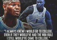 錫安:即使有NBA規則 我也依舊會進入大學