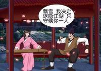 搞笑漫畫:老杜為兒女情仇退隱江湖,月光寶盒救愛人!