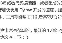 10款最受Python程序員歡迎的Python IDE