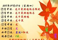 105期秋楓劉半仙啞謎