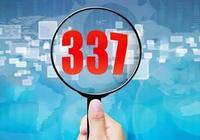 """""""337調查""""應對策略"""