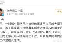 張丹峰方否則出軌,並將訴訟不實傳言,對此你怎麼看?你認為他是否是清白的呢?
