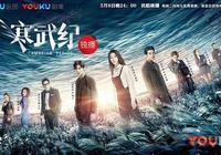網劇《寒武紀》:青春偶像劇的退化
