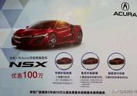 原價近300萬的謳歌NSX現在10萬元開回家,清倉大甩賣了?