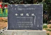 周文王周武王的豐鎬,是西周的都城嗎?