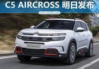 東風雪鐵龍C5 AIRCROSS 將於明日發佈