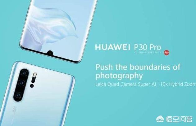 華為P30 pro價格引爭議,有必要花近萬元去買一部手機嗎?