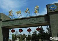 蘭州大學發展得怎麼樣了?