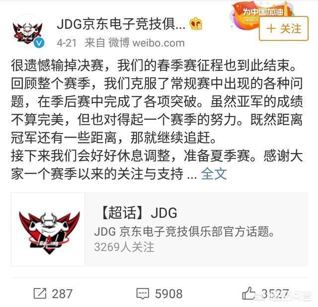 "JDG輸掉總決賽後微博公開道歉,RNG留言""夏季賽一起加油""卻被網友嘲諷,你怎麼評價?"