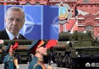 埃爾多安稱土耳其要購買S-400防空導彈,還要與俄生產S-500,對此你怎麼看?