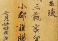 南北朝書法