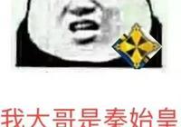 為什麼這兩天被秦始皇刷屏?詳解'FGO秦始皇事件'!