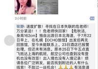 """邵武女教師出遊日本失聯 """"尋人啟事""""刷屏網絡"""