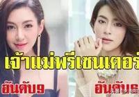 泰國廣告界最受歡迎的9位女星,你的愛豆榜上有名嗎?