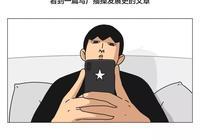 郭九二漫畫--那些年的課間操