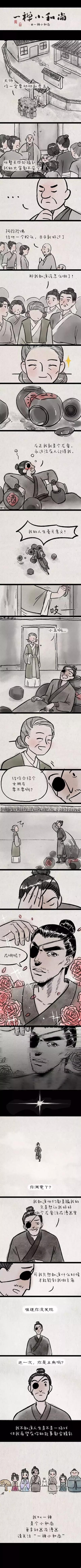 「暖心漫畫」你或許平凡,但對於我來說也很重要