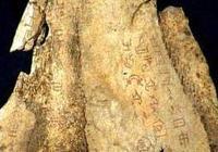 中國書法之先秦的書法