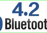 藍牙4.2功耗和藍牙4.0的功耗一樣嗎?
