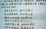 新來女同事寫請假條,這鋼筆字寫得沒誰了,老闆看完內容笑抽了!