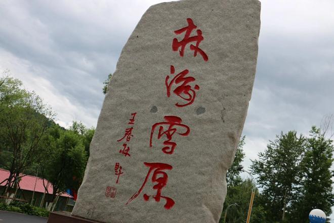"""牡丹江的柴河九寨,我們""""智取""""威虎山"""