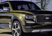 2019年全新的起亞Telluride車型,在北美車展正式亮相