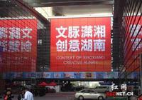 湖南文化產業發展勢頭強勁一季度營收約890億