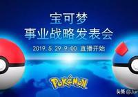 明日寶可夢發表會中文直播取消!今後更多遊戲支持VR?丨Jump簡報