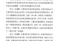 6名輔警給公安局局長寫了一封信