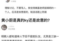 黃磊因為在吳亦凡面前提了句張藝興被罵,說下自己徒弟有問題?