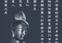 道教神仙:天仙玉女碧霞雲君(泰山奶奶)