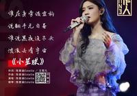 《我是唱作人》:王源完勝熱狗 他的說唱真的比熱狗好嗎?