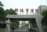 首都體育學院和北京體育大學的根本區別是什麼?