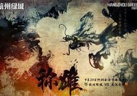 杭州綠城迎戰卓爾海報:稱雄