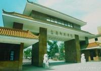 安慶師範大學