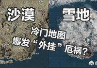 《刺激戰場》沙漠地圖熱度暴漲,玩家稱因開掛上無敵戰神不被檢測,這事怎麼看?