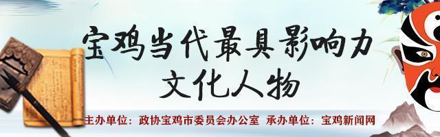 寶雞籍全國著名書法家陳扶軍:錚錚鐵骨寫人生 翰墨飄香訴鄉情