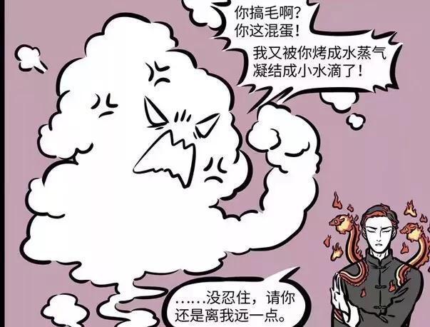 非人哉:共工不慎滴水到祝融身上遭噴火攻擊,友誼小船說翻就翻!