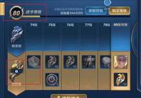 玩家戰令80級,才進階戰令,看到開箱收穫後,網友:騙人的吧?
