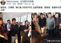 梁朝偉陪劉嘉玲在日本過520,張學友也跟著一起出現了
